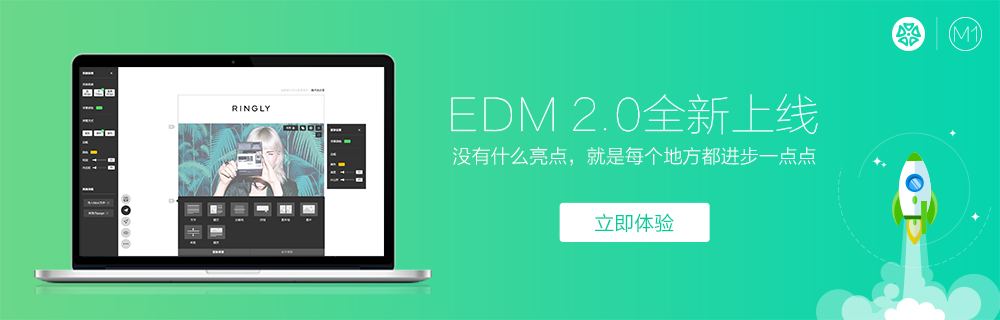 EDM2.0全新上线—没有什么亮点,就是每个地方都进步一点点