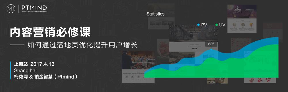 上海 – 梅花之友咖啡馆101——内容营销必修课,如何通过落地页优化提升用户增长