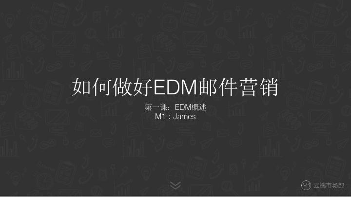 EDM营销课程|如何做好EDM邮件营销-EDM概述