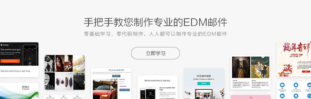 EDM营销课程|如何做好EDM邮件营销-如何制作EDM邮件