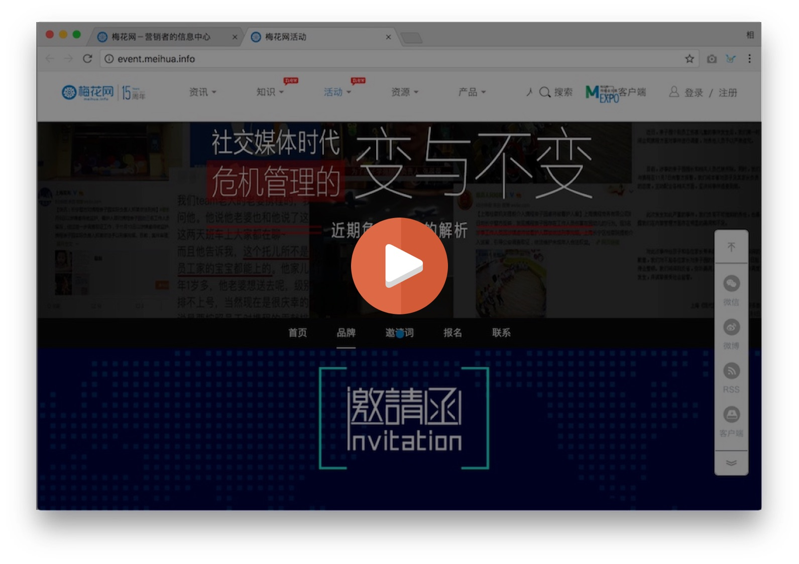page_invitation